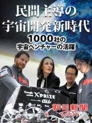 民間主導の宇宙開発新時代 1000社の宇宙ベンチャーの活躍