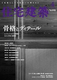 住宅建築 2020年4月号【電子書籍】