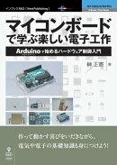 マイコンボードで学ぶ楽しい電子工作