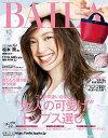 BAILA 2017年10月号【電子書籍】[ 集英社 ]