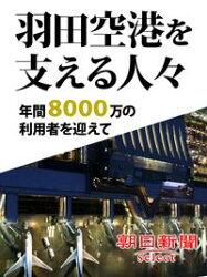 羽田空港を支える人々 年間8000万の利用者を迎えて