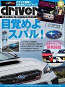 driver 2019年 1月号