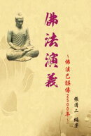 The Evolvement and Interpretation of the Buddha Dharma: How the Buddha Dharma has been misinterpreted for 25…