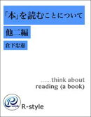 「本」を読むことについて