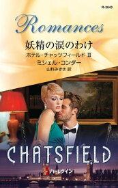 妖精の涙のわけホテル・チャッツフィールド 3【電子書籍】[ ミシェル・コンダー ]
