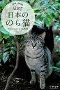 日本ののら猫【電子書籍】