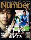 Number(ナンバー)995号【電子書籍】
