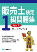 販売士検定1級問題集Part4<マーケティング>