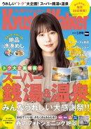 KyushuWalker九州ウォーカー2019年3月号