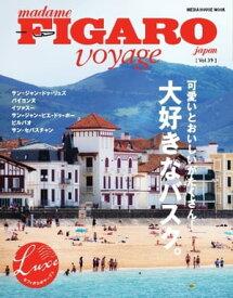 フィガロ ヴォヤージュ Vol.39 可愛いとおいしいがたくさん!大好きなバスク。(メディアハウスムック)【電子書籍】