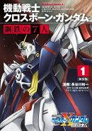 新装版 機動戦士クロスボーン・ガンダム 鋼鉄の7人(1)