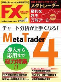 FX攻略.com 2017年11月号【電子書籍】