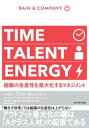 TIME TALENT ENERGY組織の生産性を最大化するマネジメント【電子書籍】[ マイケル・マンキンス ]