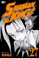 SHAMAN KING 〜シャーマンキング〜 KC完結版