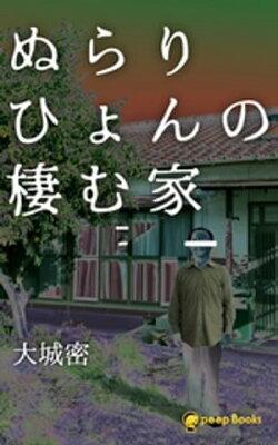 ぬらりひょんの棲む家【分冊版】3
