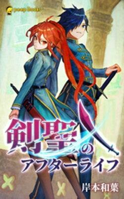 剣聖のアフターライフ【分冊版】2