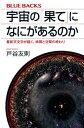 宇宙の「果て」になにがあるのか 最新天文学が描く、時間と空間の終わり【電子書籍】[ 戸谷友則 ]