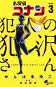 名探偵コナン 犯人の犯沢さん(3)【電子書籍】[ かんばまゆこ ]