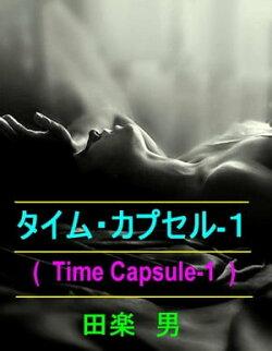 タイム・カプセル-1