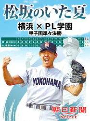 松坂のいた夏 横浜×PL学園甲子園準々決勝