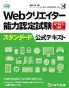 Webクリエイター能力認定試験 HTML5対応 スタンダード 公式テキスト【電子書籍】[ 富士通エフ・オー・エム株式会社 ]