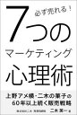 必ず売れる!7つのマーケティング心理術【電子書籍】[ 二木英一 ]