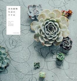 多肉植物生活のすすめ The Life with TANIKU-PLANTS【電子書籍】[ TOKIIRO ]