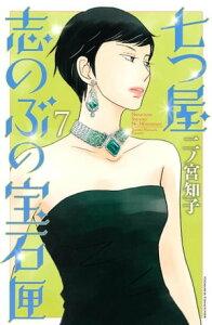 七つ屋志のぶの宝石匣 7巻 (Kiss)