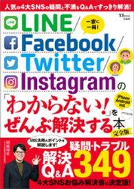 LINE/Facebook/Twitter/Instagram の 「わからない!」をぜんぶ解決する本 完全版【電子書籍】[ 宝島社 ]