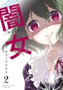 闇女ーヤミ・カノー 2