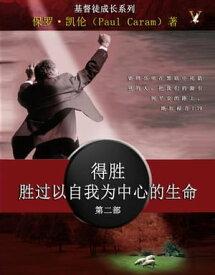 得???以自我?中心的生命 (Victory Over the Self Centered Life)【電子書籍】[ Dr. Paul G. Caram ]