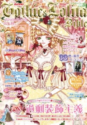 Gothic&Lolita Bible vol.61【電子書籍】[ KERA特別編集 ]
