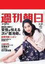 週刊朝日 2017.3.31【電子書籍】