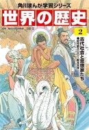 世界の歴史(2) 古代社会と思想家たち 紀元前六〇〇〜紀元元年