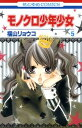 モノクロ少年少女5【電子書籍】[ 福山リョウコ ]