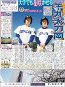 駒大スポーツ(コマスポ)87号