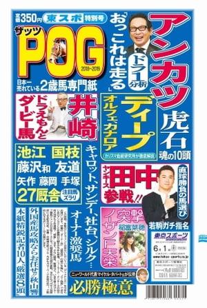 ザッツPOG 2018〜2019【電子書籍】