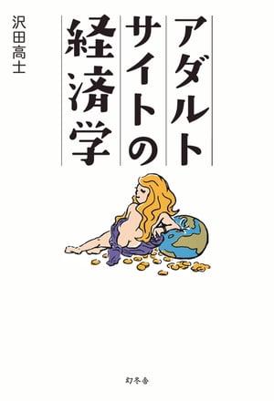 アダルトサイトの経済学【電子書籍】[ 沢田高士 ]