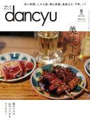 dancyu (ダンチュウ) 2018年 5月号 [雑誌]