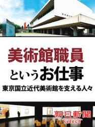 美術館職員というお仕事 東京国立近代美術館を支える人々