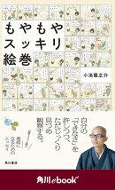 もやもやスッキリ絵巻 (角川ebook nf)