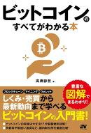 ビットコインのすべてがわかる本