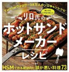 リロ氏のホントにとてもくわしいホットサンドメーカーレシピ【電子書籍】[ リロ氏 ]