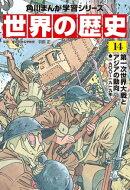 世界の歴史(14) 第一次世界大戦とアジアの動向 一九〇〇〜一九一九年