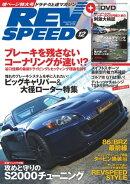 REV SPEED 2013年12月号