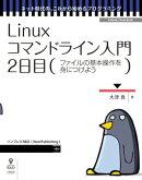 Linuxコマンドライン入門 2日目
