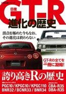 日産GTーR進化の歴史