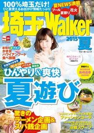 埼玉Walker2015夏【電子書籍】[ 埼玉ウォーカー編集部 ]