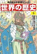 世界の歴史(5) 宗教が支える社会 八〇〇〜一二〇〇年