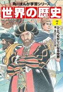 世界の歴史(7) ひとつながりになる世界 一四〇〇〜一六〇〇年
